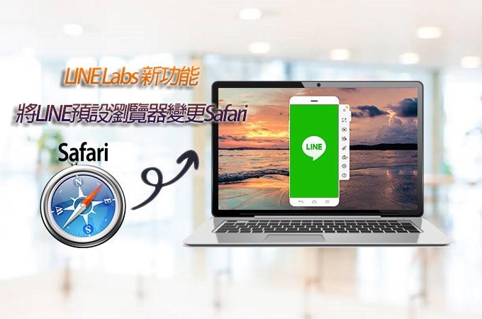 LINE Labs 新功能 | 將LINE預設瀏覽器變更為Safari來開啟網址超連結