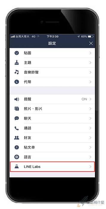 將LINE預設瀏覽器變更為Safari來開啟網址超連結
