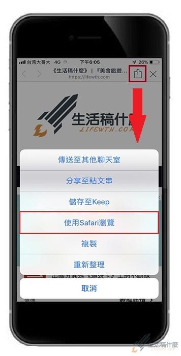 如何將LINE預設瀏覽器關閉並更改成Chrome或Safari來開啟連結