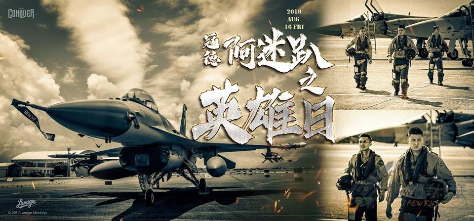 中職   Lamigo桃猿阿迷趴主題日F16戰機衝場慶鋼鐵英雄