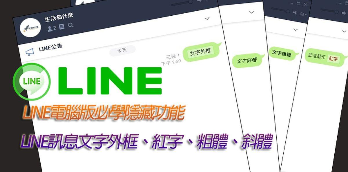 如何打出LINE訊息文字外框、紅字、粗體、斜體 ? LINE電腦版必學隱藏功能