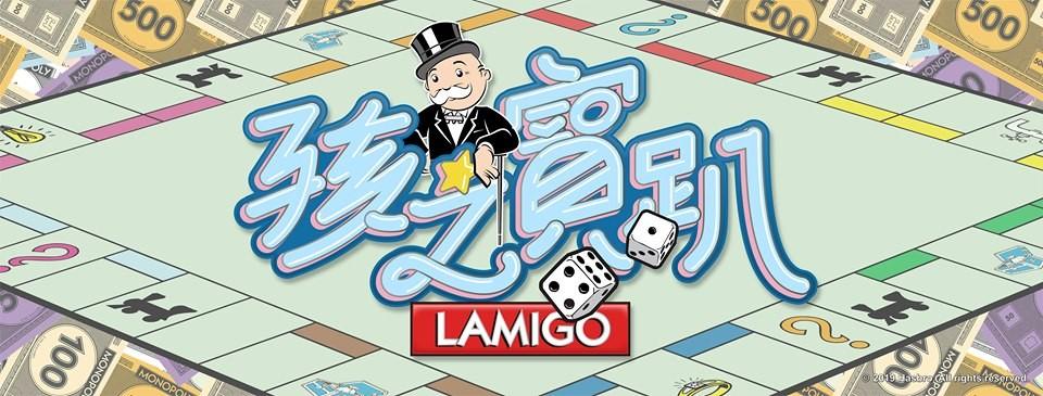 中職Lamigo桃猿孩之寶趴(開球藝人、活動內容、商品)