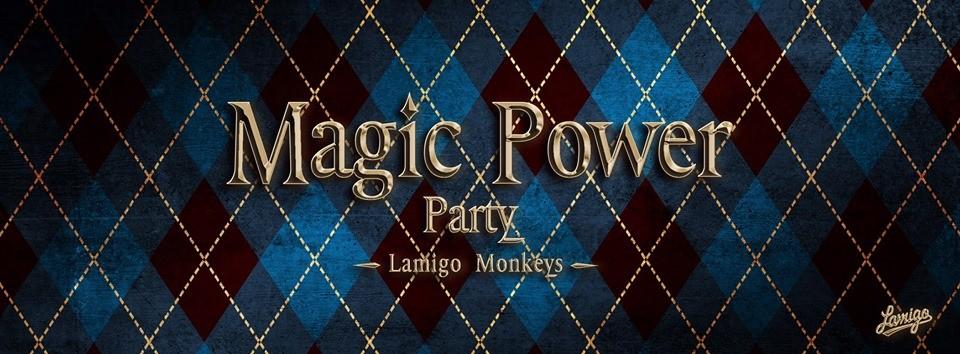 中職Lamigo魔法趴 | 桃猿最終主題趴,挑戰球場施展魔法的極限