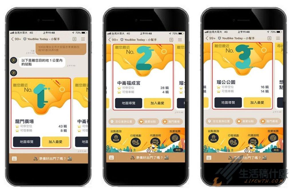 LINE小幫手快速查詢YouBike站點動態與行程規劃