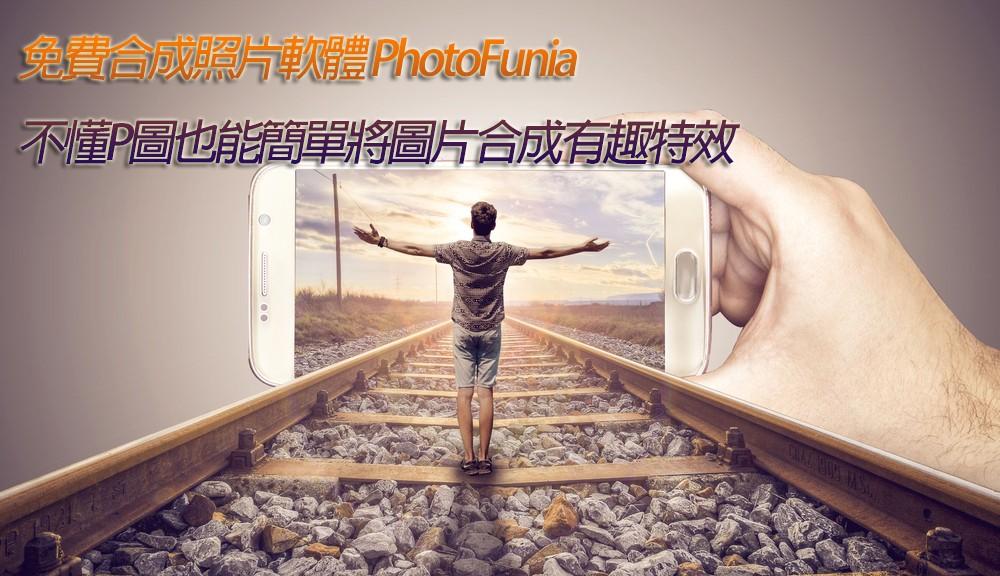 免費合成照片軟體 PhotoFunia | 不懂P圖也能簡單將圖片合成有趣特效