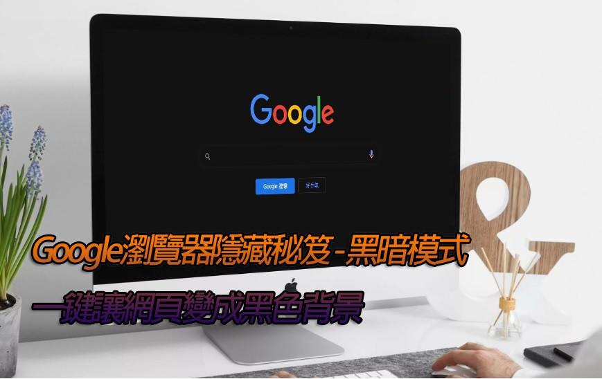 chrome黑暗模式 | Google瀏覽器秘笈一鍵讓網頁變成黑色背景