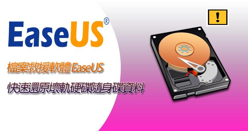 檔案救援軟體推薦 | EaseUS快速還原壞軌硬碟隨身碟資料
