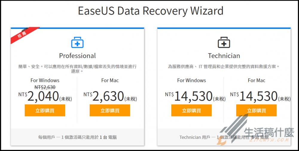 EaseUS快速還原壞軌硬碟隨身碟資料