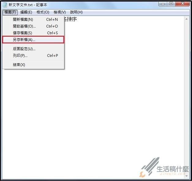 使用Dos指令與批次檔自動列出資料夾檔案清單