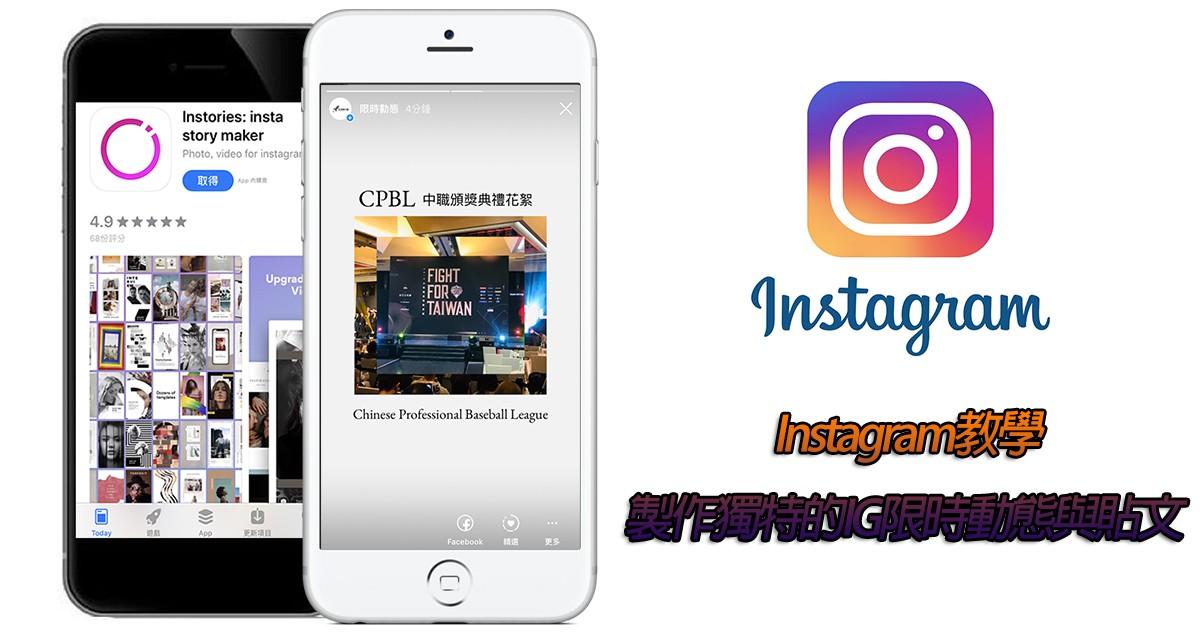 製作獨特的IG限時動態貼文特效 | Instagram教學