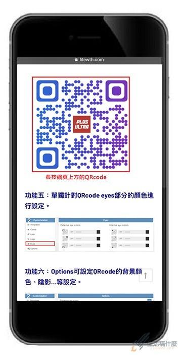 QR code 掃描秘笈 | 該如何掃描手機相簿網頁裡的條碼