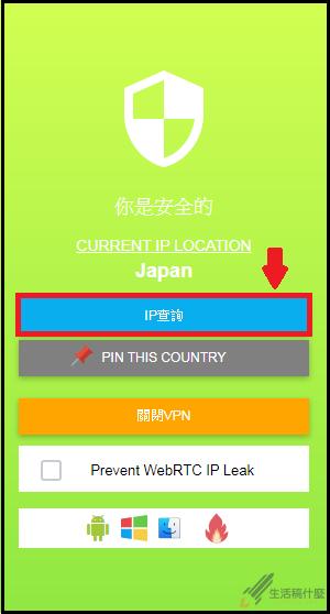 免費VPN:下載SetupVPN無限流量翻牆軟體突破網路限制