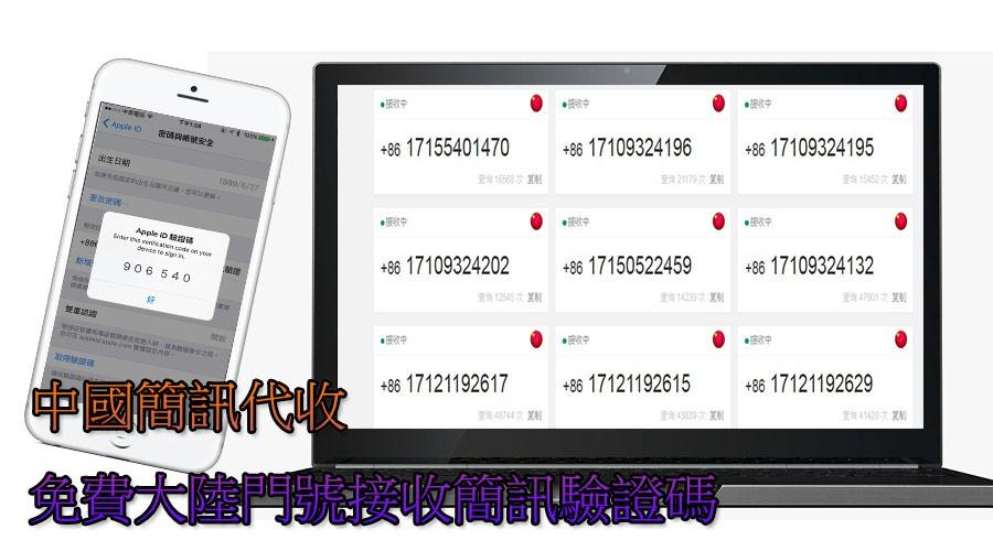 中國簡訊代收 | 免費大陸門號接收簡訊驗證碼(申請大陸Apple ID)
