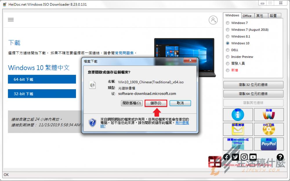 電腦重灌| 微軟Win10/Win8/Win7/Office ISO檔下載