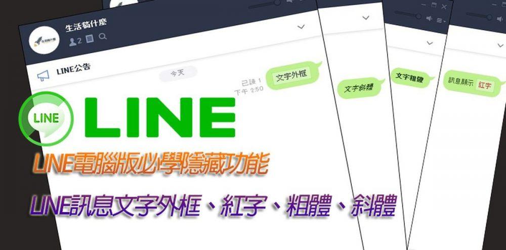 LINE訊息顯示文字「外框、紅字、粗體、斜體」