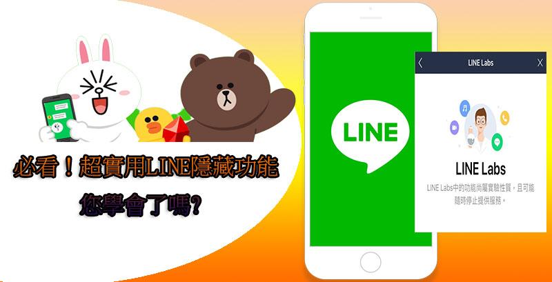 LINE APP | 必看!超實用LINE隱藏功能您學會了嗎?