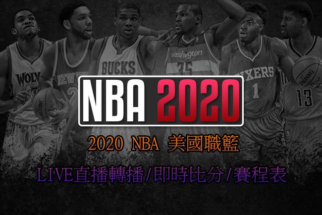 NBA直播 | 2020美國職籃(LIVE轉播/即時比分/賽程表/戰績)