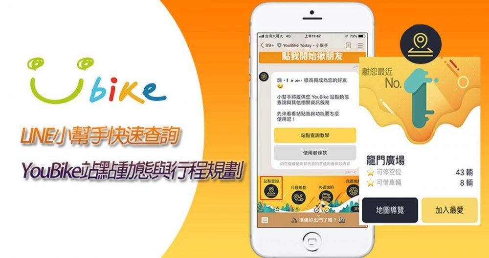 LINE查詢「YouBike站點動態 & 行程規劃」