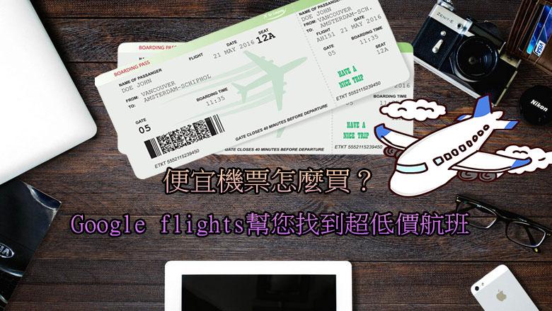 機票比價 | 便宜機票怎麼買? Google flights 幫您找到超低價航班