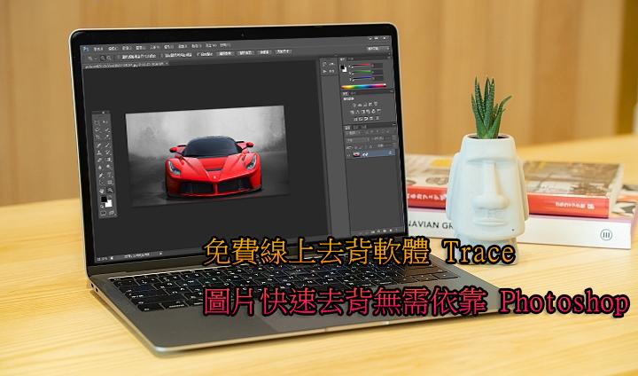 去背軟體 Trace | 圖片快速去背無需依靠 Photoshop 修圖軟體