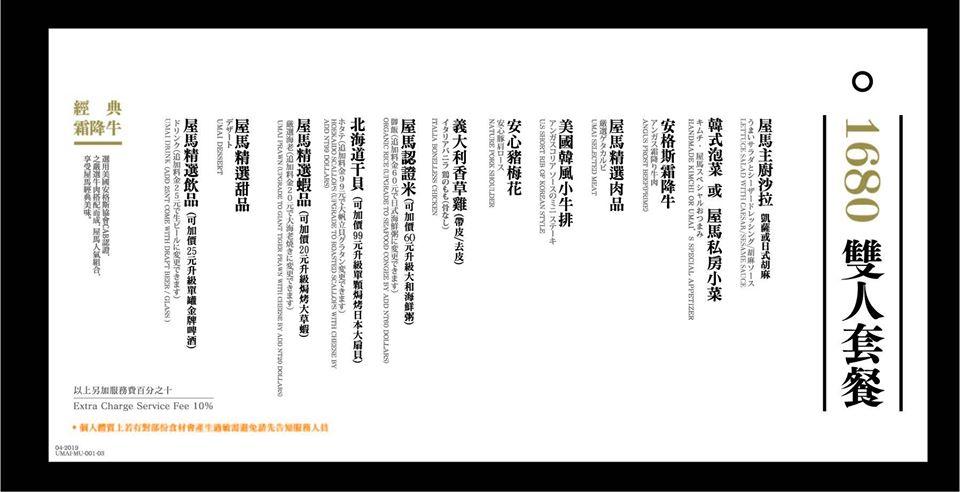 屋馬燒肉菜單(Menu)