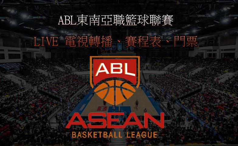 ABL直播 | 2019~2020東南亞職籃(LIVE 電視轉播、賽程表、門票)