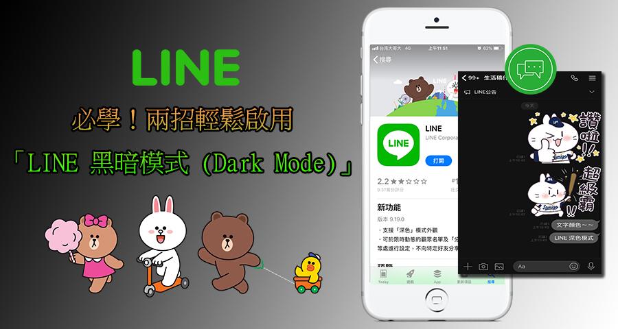 必學!兩招啟用「 LINE 黑暗模式 (Dark Mode) 」讓手機省電又護眼
