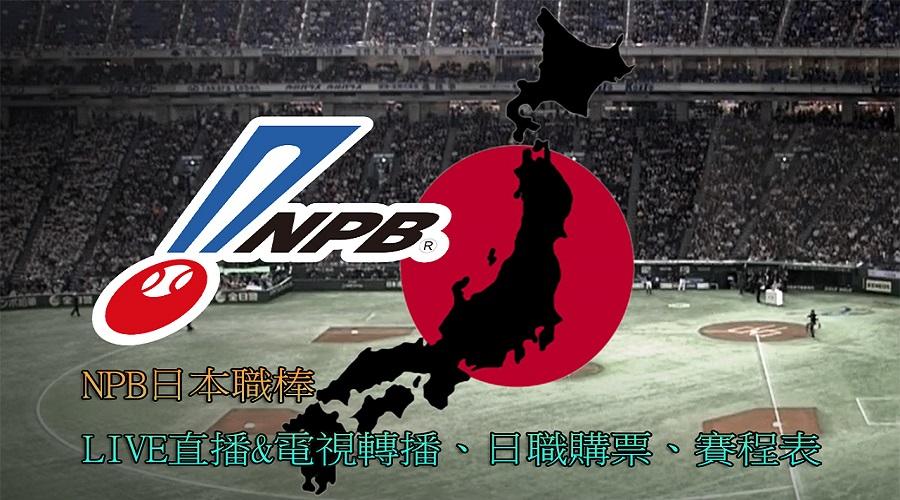 2020 NPB日本職棒(LIVE直播&電視轉播、日職購票、賽程表)