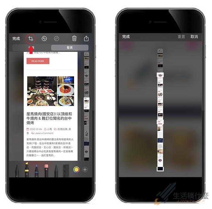 最新iPhone內建螢幕長截圖小技巧(無需越獄 & 安裝APP)