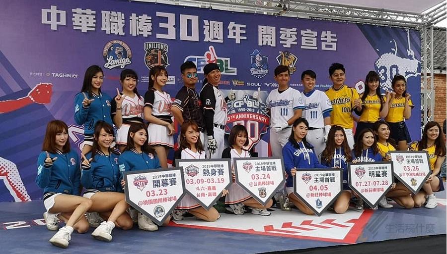 (直播)中華職棒 CPBL 轉播、賽程、即時比分