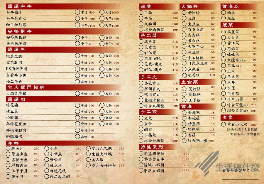 岩漿火鍋 菜單