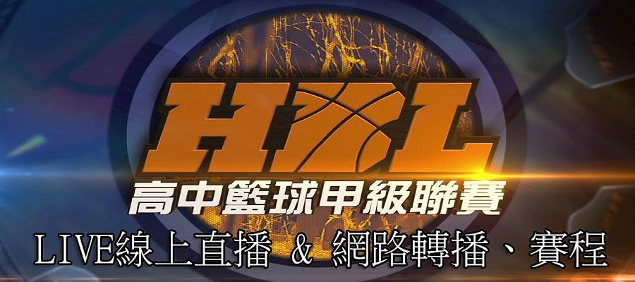 HBL直播 | 2020高中籃球聯賽(LIVE線上直播&網路轉播、賽程)