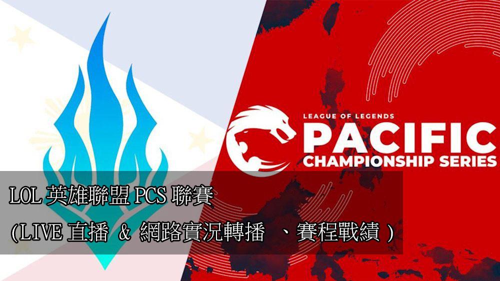 2020 LOL英雄聯盟PCS聯賽(LIVE直播 & 網路實況轉播 、賽程戰績)