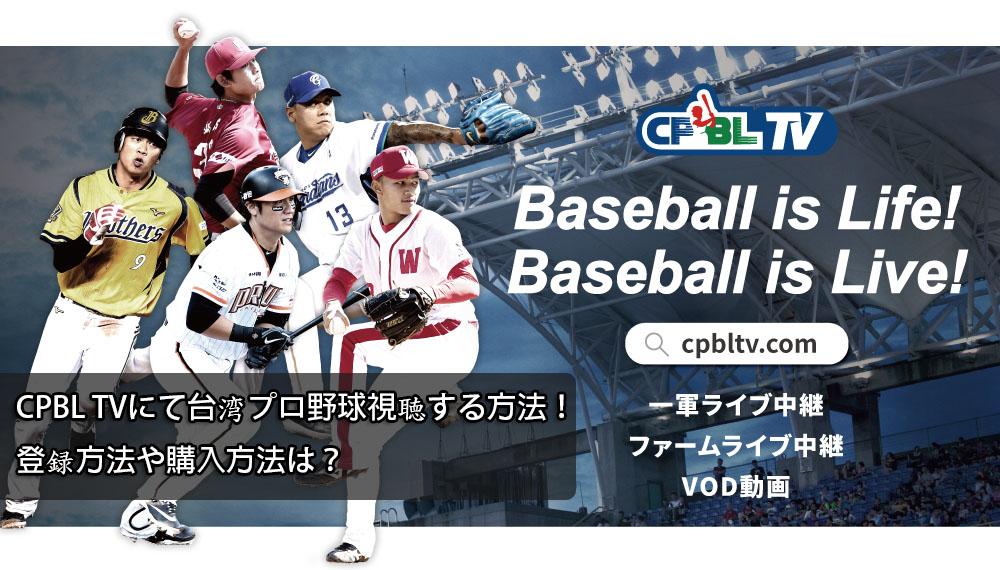 CPBL TVにて台湾プロ野球視聴する方法!登録方法や購入方法は?