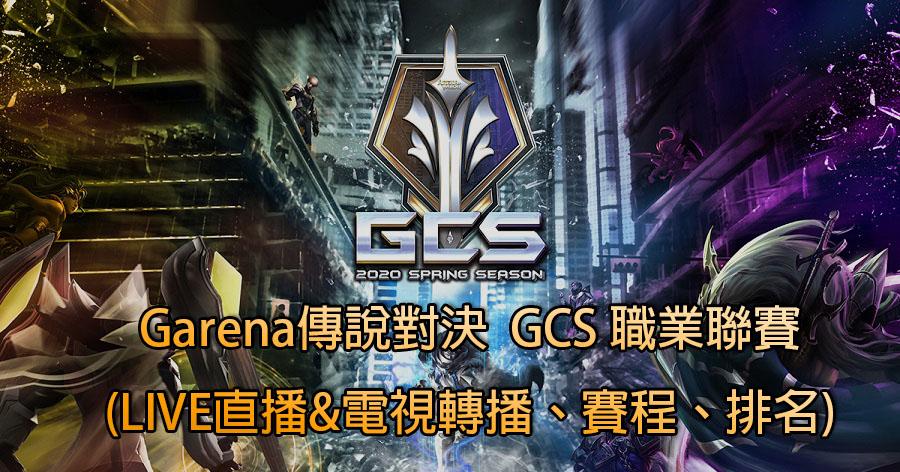 Garena傳說對決 | 2020 GCS 職業聯賽(LIVE直播&電視轉播、賽程、排名)