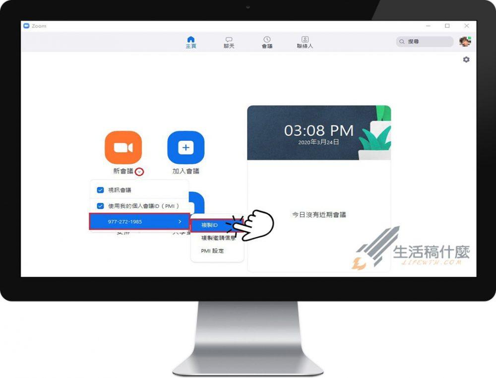 免費視訊會議ZOOM操作教學 | 分享螢幕、遠端控制、預約會議、錄影