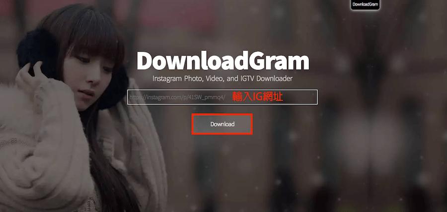 IG 照片下載 & 備份 | 必看!一鍵下載 Instagram 影片、圖片與相片