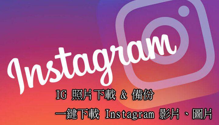 IG 照片下載 & 備份   必看!一鍵下載 Instagram 影片與相片