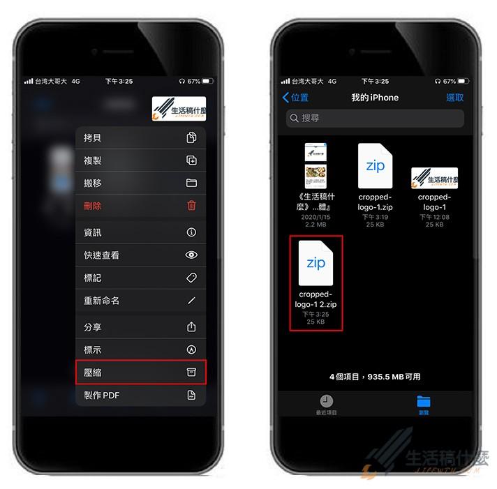 iPhone 解壓縮教學 / 使用iOS內建功能開啟.Zip壓縮檔的2種方法
