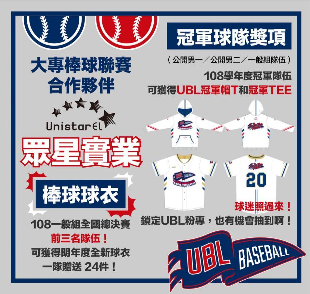 [UBL] 2020大專棒球聯賽直播線上看&電視轉播、賽程表、活動資訊
