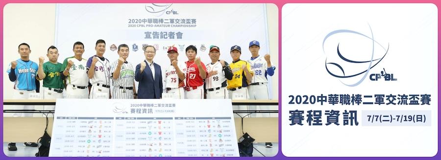 中華職棒二軍交流盃(直播&轉播、賽程、戰績)