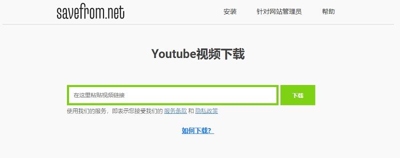 Youtube下載 轉Mp3