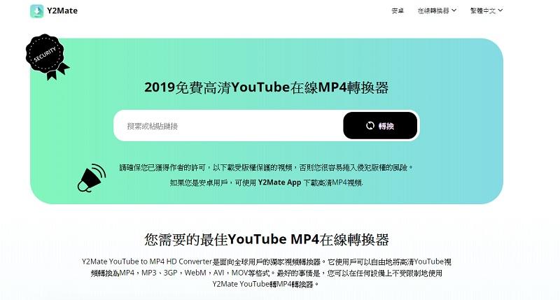 Youtube下載 轉Mp4