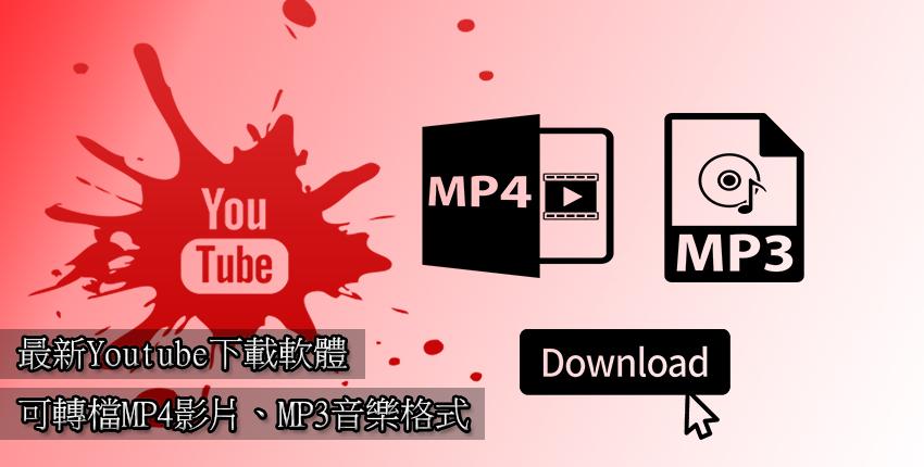 Youtube下載 – 精選12款Youtube影片下載/轉檔MP4、MP3工具