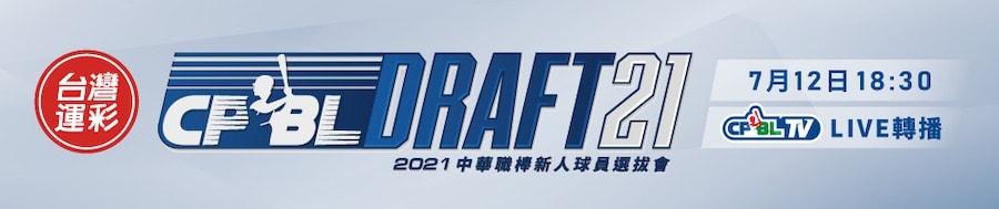 CPBL中職選秀-2021中華職棒新人選秀會直播&轉播、LIVE線上看