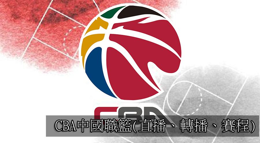 2020 CBA中國職籃(直播、轉播、賽程)