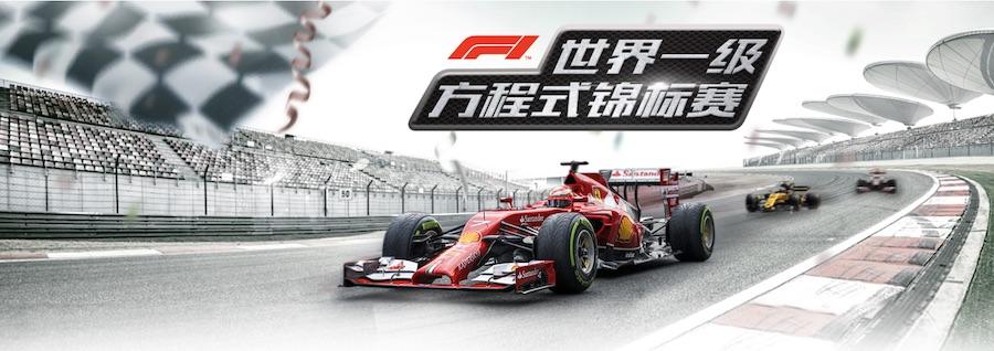 F1直播-2020 F1賽車直播、轉播、LIVE線上看