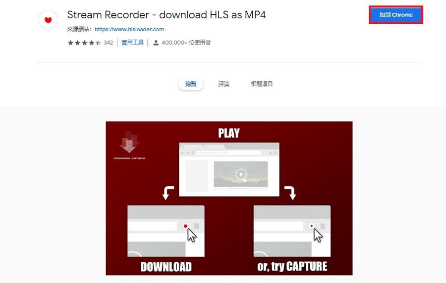Stream Recorder 線上影片下載-免費下載網頁影片轉檔MP4