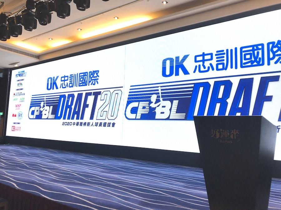 (直播)中華職棒選秀會- 轉播、LIVE線上看- 2020 CPBL