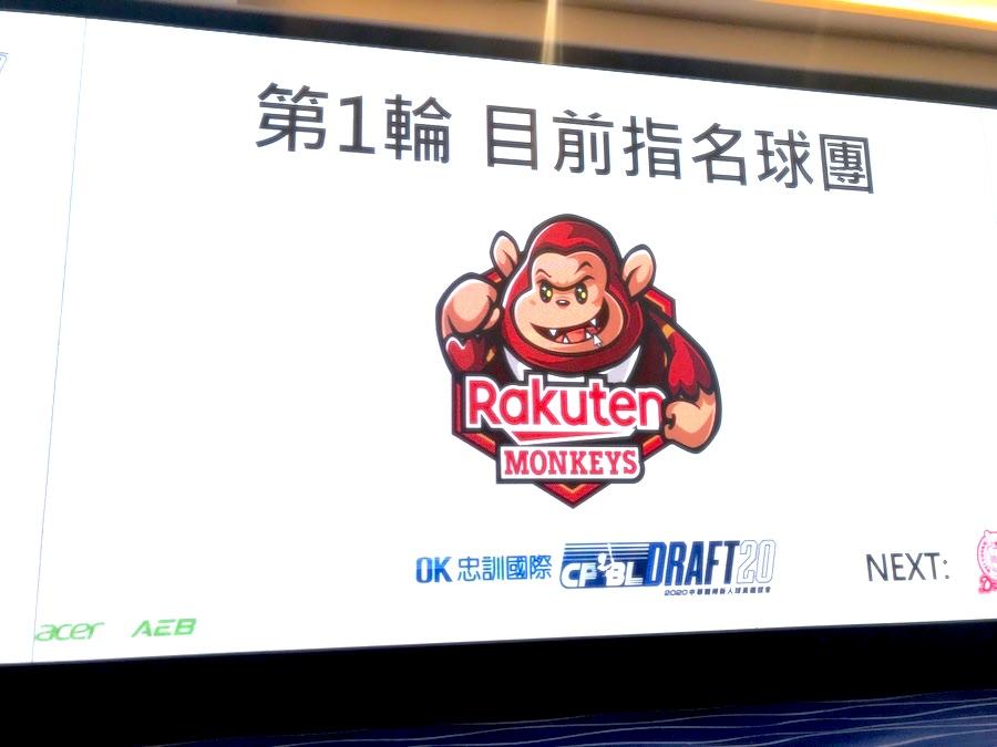 (中職選秀) 2020 中華職棒選秀會直播&轉播、LIVE線上看